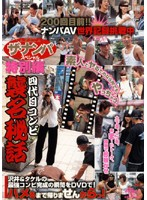 The Seduction Special Special Edition 4th Generation Duo The Secret Of Succeeding The Famous Name Download
