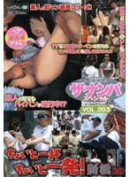 The Seduction Special VOL. 203 Drink One Cup! Just One Cup! Shimbashi Edition 下載