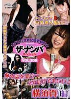 The Seduction Special VOL.209 Listen to me! Even for 2 Minutes! Yukosuka Ken Edition Download