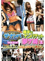 The Seduction Special. Vol.214. Picking Up Girls And Getting Them. Chigasaki(Edition). 下載