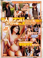 The Wife Seduction Special vol. 2 下載