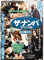 The Seduction Special VOL. 234 Fucked and Left Her Like That! Funabashi Download