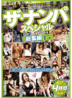 The Pickup Special General Compilation 45 Vol.221~ VOL.225 Download