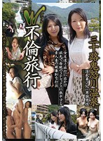 Double Cheating Excursion Around 30's naughty Hot Spring Download