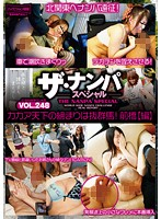 The Seduction Special VOL.248 Warlord Controlled Gals Tightness Is So Good Gunma! Maebashi Episode 下載