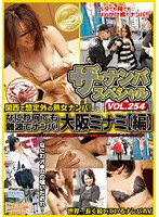 The Seduction Special VOL. 254 Picking Up Girls Special! Minami Osaka Edition Download