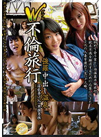Double Cheating Excursion Forced Creampie Hot Spring 下載