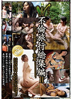 Double Cheating Excursion Hot Spring Creampie Collection 6 Cheating Wives 下載