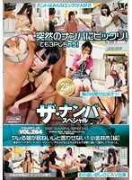 The Seduction Special VOL.264 Fuck a Young Girl Who Doesn't Tell You Her Residence! Koganei-Shi Edition Download