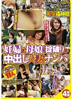 Pregnant Mother And Daughter! Illicit Creampie Pickups Of Married Women! 下載
