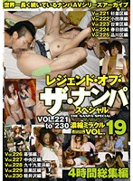 Legend of the Seduction Special: Highly-Concentrated Miracle vol. 19 下載