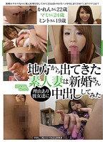 Local Amateur Housewives Are Newlywed Country Idiots So What If They Got Issues, We Just Creampied Them Download