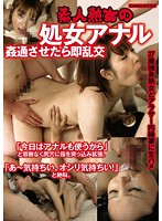 Amateur Mature Woman's First Anal - When She's Violated It Turns Into an Orgy 下載