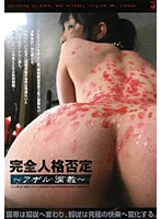 Complete Personality Negation -Anal Breaking In- Download