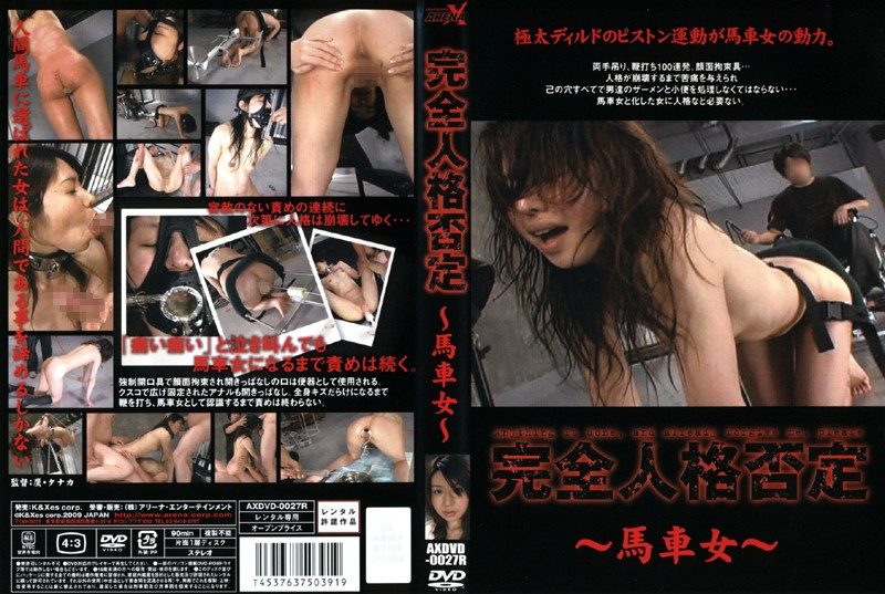 AXDVD-0027R download or stream.
