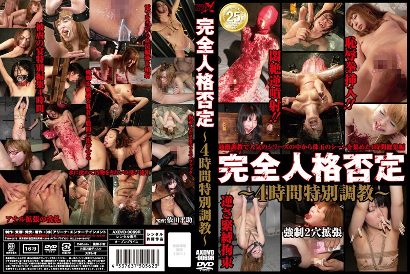 AXDVD-0069R Completely Negating Her Personality. 4 Hour Special Breaking In - Training, Threesome / Foursome, Nymphomaniac, Compilation, Bondage