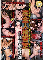Complete Personality Negation -Extreme Carefully Selected 4 Hours- 下載