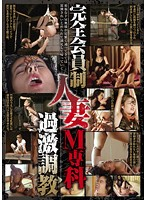 Full Membership System: Married Woman M Pro Extreme Breaking In Download
