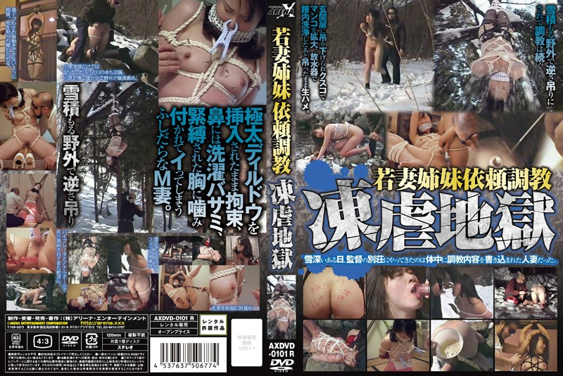 AXDVD-0101R Young Wife is Requested her Daughters Get a Breaking In. Bondage - Training, Outdoor, Humiliation, Bondage