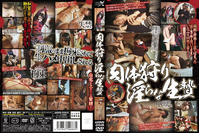 AXDVD-0104R download or stream.