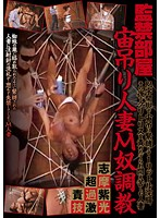 Confinement Room - Stringing Up And Breaking In A Masochistic Married Woman 下載