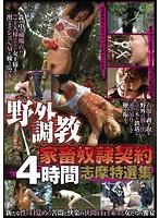 Outdoor Breaking In Sex Slave Contract - Four Hour Director Shima Special Edition Download