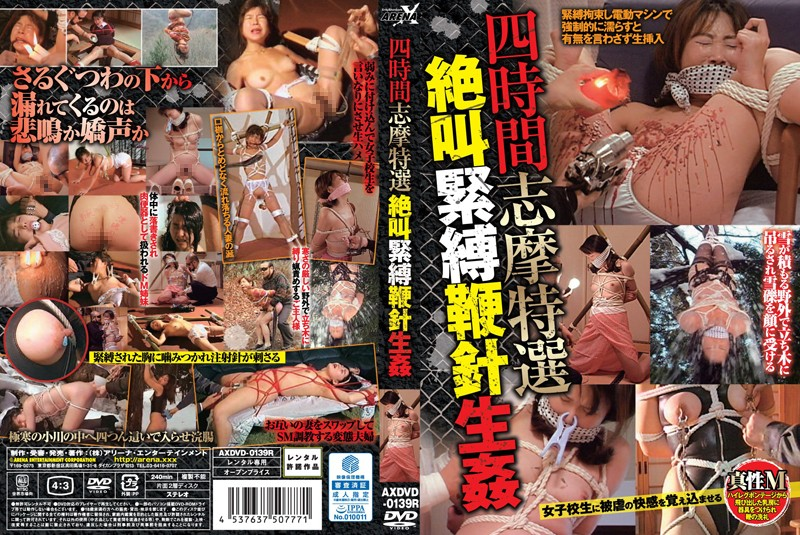 AXDVD-0139R download or stream.