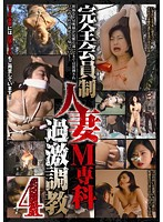 Full Membership System: Married Woman M Pro Extreme Breaking In 4 Download