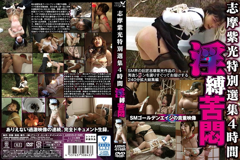 AXDVD-0168R download or stream.