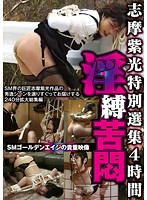 Shiko Shima Special Collection 4 Hours Kinky Bondage Suffering Download