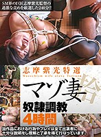 Shiko Shima Specially Selected Masochist Slut Training 4 Hours 10 Download