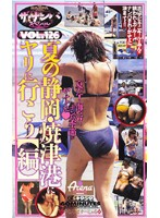 The Seduction Special VOL.126 Shizuoka In Summer Let's Sex Up In Yaizu Port Episode 下載