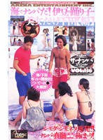 The Seduction Special: Picking up Beach Babes in Izu Shizuoka Prefecture Download