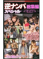 Girls Picking Up Guys Special Collection 下載