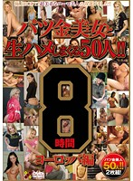 Creampie Fucking With 50 Blond Babes! Eight Hours! Europe Edition 下載