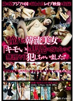 A Beautiful Korean Woman Sneered At Me So I Forcefully Raped Her! 下載