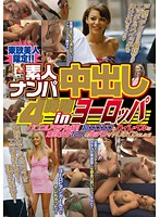 Eastern European Beauties Only! Picking Up Amateurs For Creampies - Four Hours In Europe Download