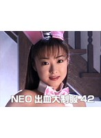 NEO Uniform Collection 42 Download