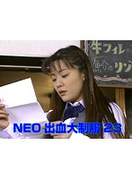 NEO Uniform Collection 23 Download