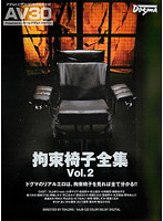 [AV30] Tied To A Chair Collection vol. 2 Download