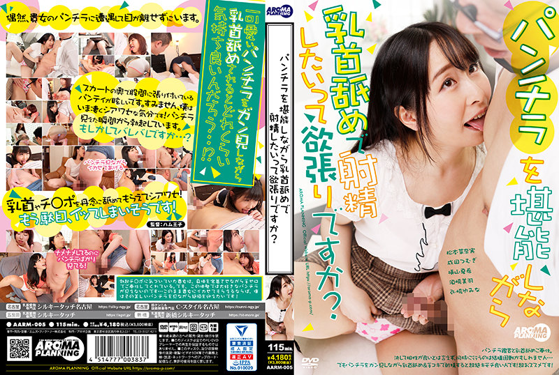 AARM-005 hd asian porn Don't You Really, Really Want To Come From Having Your Nipples Licked While You Enjoy A Panty Shot?
