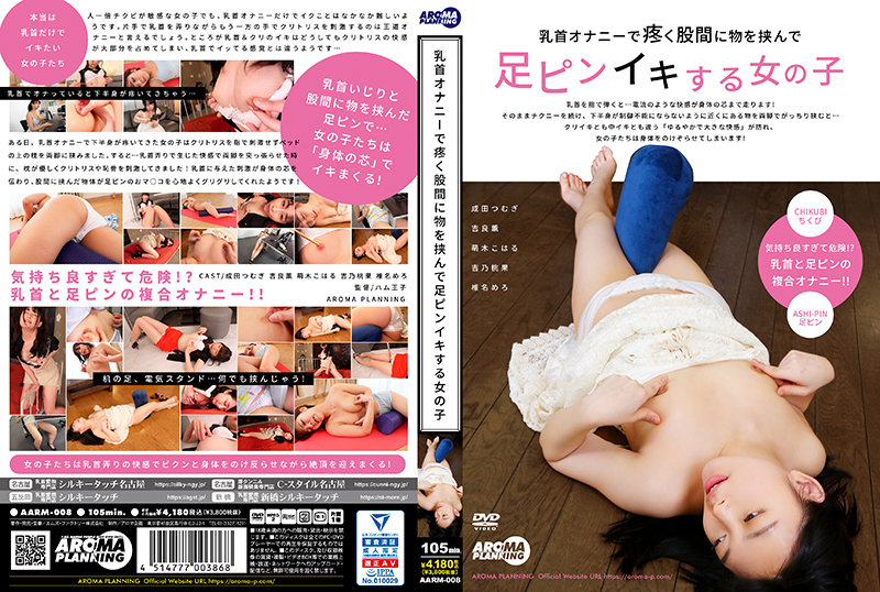 AARM-008 xx porn A Girl Who Pinches Things Between Her Legs With Her Crotch Aching From Nipple Masturbation