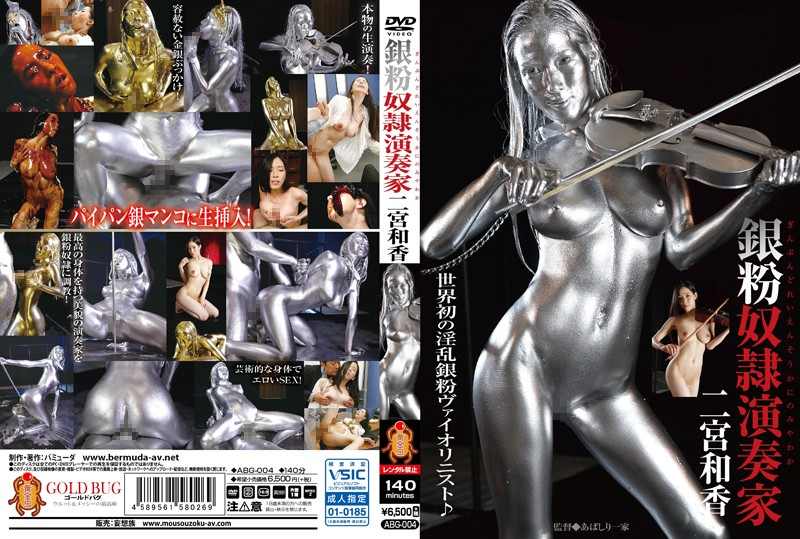 ABG-004 The Silver Coated Sex Slave Musician Waka Ninomiya