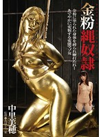 Tomiho Nakaza: Slave to the Gold-Dusted Rope 下載