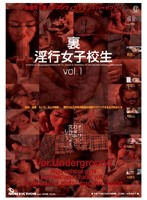 Underground Obscene Schoolgirls vol. 1 Download