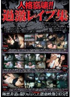 Destroyed Her For Life! Violent Rape Collection Download