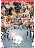 Leaked Porn Idol Series vol. 08 Download