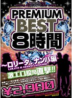 Remi Premium Best 8 Hours - Lolita, Picking Up Girls Edition Download
