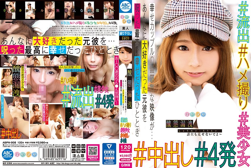 ABPN-008 D******eful Leakage It Started With Such An Innocent Video Of A Happy Couple… It Was