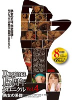 15 Years of Dogma Chronicles Vol. 4 Mature Women's Lineage Download